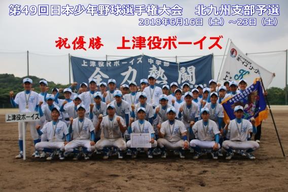 2018/06/16,17,23 第49回日本選手権大会北九州支部予選 優勝!!